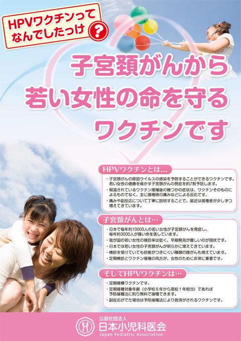 子宮頸がん予防接種ポスター